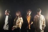 """テスラは泣かない。、東洋大学の海外向けPR映像""""Toyo U x To You""""に楽曲「PASS」書き下ろし"""
