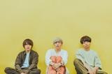 the quiet room、1stフル・アルバム『花束のかわりに』より夏感満載のロック・チューン「(168)日のサマー」7/14先行配信&MV公開。明日7/13にはラジオ初OA