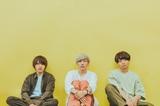 the quiet room、1stフル・アルバム『花束のかわりに』トレーラーは前代未聞の超短編連続ドラマ。リリース日まで11日間連続公開