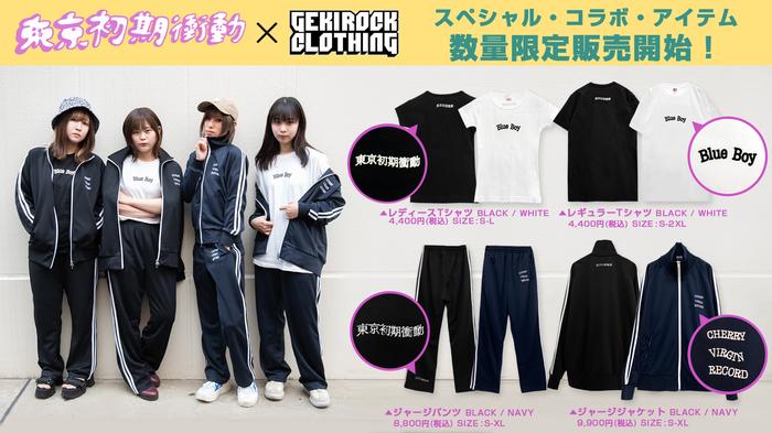 東京初期衝動、3rd ED『Second Kill Virgin』のリリース記念したGEKIROCK CLOTHINGとのコラボ・アイテム、本日7月5日(月) 18:00より数量限定販売開始。