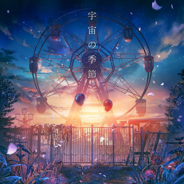 ぬゆり(Lanndo) × Eve × suis fromヨルシカ、コラボレーション楽曲「宇宙の季節」配信リリース決定