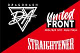 """Dragon Ash、ストレイテナーとの対バン・ライヴ""""UNITED FRONT 2021""""東京公演の生配信が決定"""
