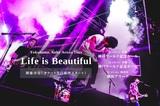 "go!go!vanillas、初アリーナ・ツアー""Yokohama, Kobe Arena Tour 「Life is Beautiful」""開催決定"