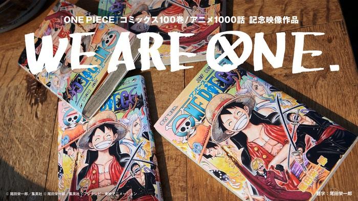 "RADWIMPS × ""ONE PIECE"" × 蜷川実花による映像プロジェクト""WE ARE ONE.""発表。本日7/22""ONE PIECE""の日に主題歌公開"