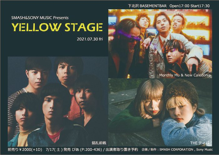 """錯乱前戦、THEティバ、Monthly Mu & New Caledonia出演。""""SMASH x SONY MUSIC presents Yellow Stage""""、7/30下北沢BASEMENTBARにて開催"""