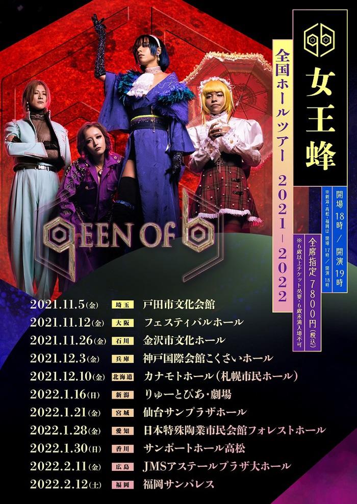 """女王蜂、全国ホール・ツアー""""qUEEN OF b""""開催決定"""