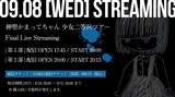 """神聖かまってちゃん、無観客配信ライヴ""""「少女二等兵ツアー」Final Live Streaming""""9/8開催"""