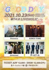 "Pororoca、RINGO TONE、daisansei、ボールプール出演。下北沢LIVEHOLICにて""GOOD DAY""10/23開催決定"