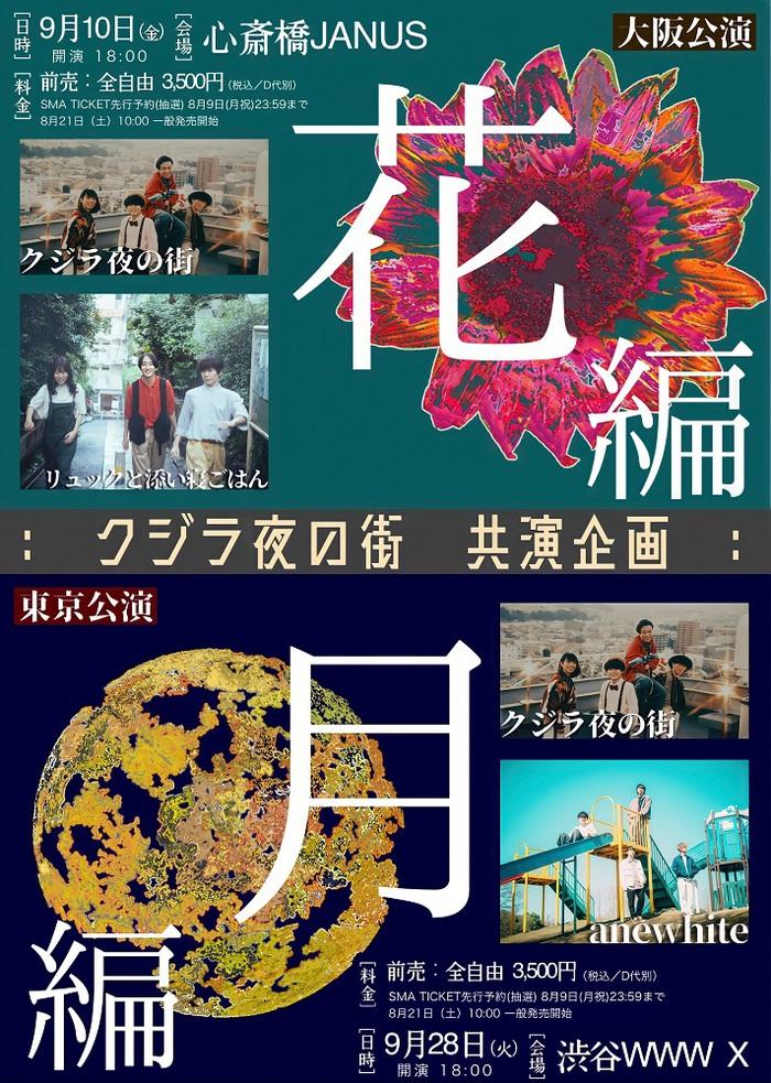 クジラ夜の街、9月に初ツーマン企画を東阪で開催。大阪公演にリュックと添い寝ごはん、東京公演にanewhiteが出演決定