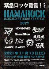 "Dragon Ash、MONOEYESら出演。浜松最大級のロック・フェス""HAMAROCK 2021""、アクトシティ浜松にて11/13開催決定"