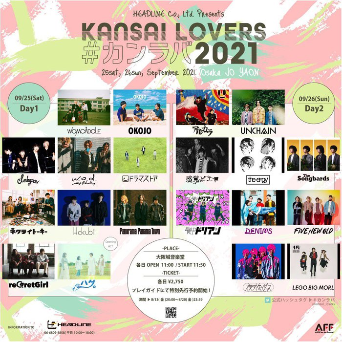 """KANSAI LOVERS 2021""、最終出演アーティストでネクライトーキー、夜の本気ダンス、超能力戦士ドリアン、w.o.d.、Hakubi、DENIMS、the engy発表。日割りも決定"