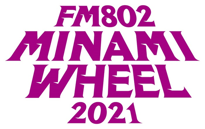 """FM802 MINAMI WHEEL 2021""、第2弾出演者でMaki、AliA、Hakubi、Miyuu、ザ・モアイズユー、アメノイロ。、Dannie May、Absolute areaら190組発表。出演日程も決定"