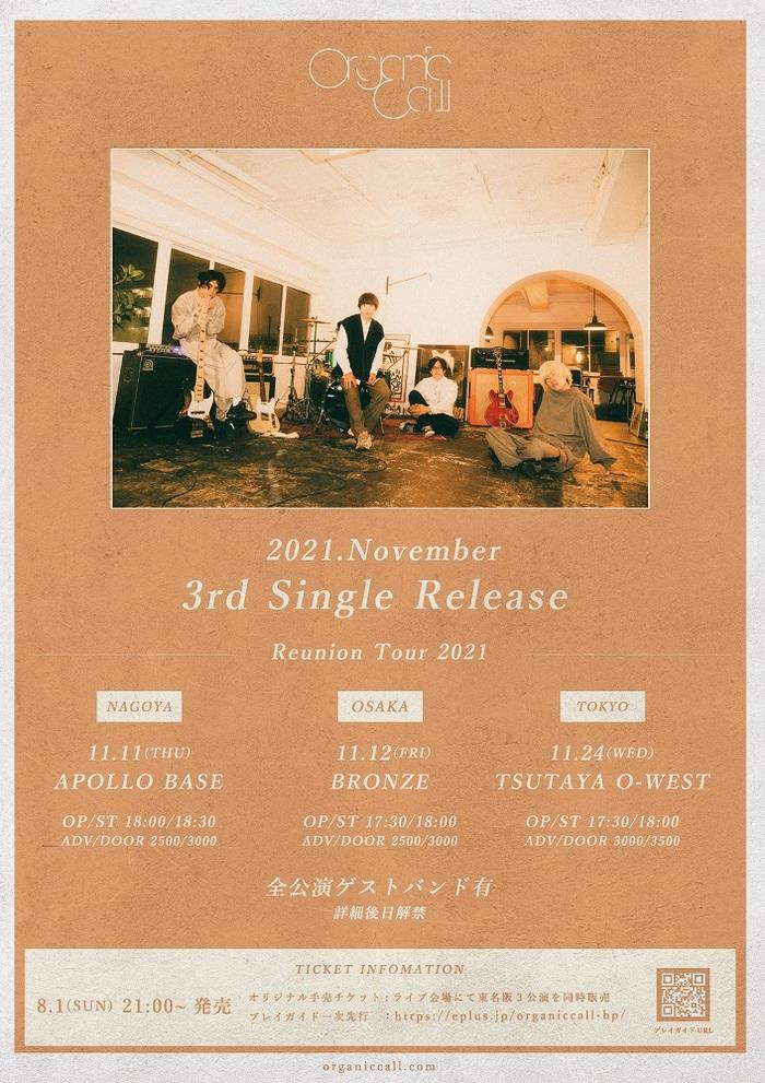 "Organic Call、TSUTAYA O-WEST含む東名阪で""Reunion Tour 2021""開催&3rdシングル数量限定リリース決定。初全国流通盤『箒星、残像を探して』より「彗星のよう」MV公開"