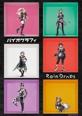 Rain Drops、1stフル・アルバム『バイオグラフィ』ヴィジュアル&詳細発表。じん×堀江晶太、ヒトリエ、ウエムラユウキ(ポルカドットスティングレイ)、煮ル果実、Q-MHzら楽曲提供