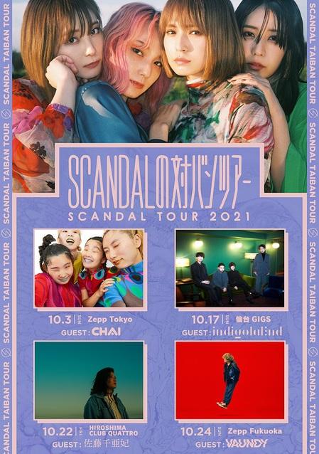 SCANDAL_tour.jpg