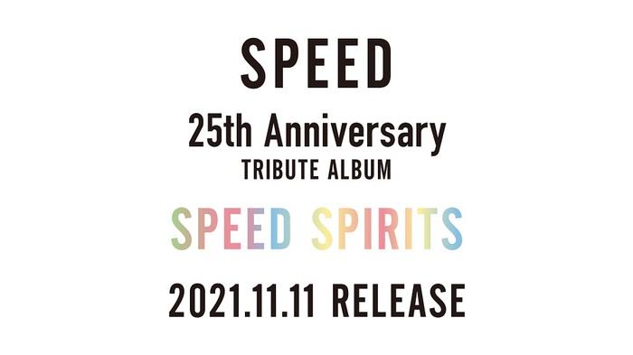 ビッケブランカ、大森靖子、高城れに(ももいろクローバーZ)ら参加。デビュー25周年を迎えたSPEED、グループ初のトリビュート・アルバム11/11リリース決定