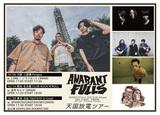 埼玉県北浦和発3ピース ANABANTFULLS、アルバム・リリース・ツアー開催決定。ゲストはSPARK!!SOUND!!SHOW!!、ジラフポット、LONE、呂布カルマ