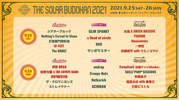 """""""THE SOLAR BUDOKAN 2021""""、最終アーティストでa flood of circle、Omoinotake、竹原ピストル、武藤昭平 with ウエノコウジら14組発表。タイムテーブル公開"""