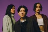 雨のパレード、8ヶ月ぶりの新曲「Override」8/25配信リリース。ティーザー映像公開。東名阪ツアー開催も発表