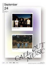 """the band apart×拍謝少年(Sorry Youth)が遠隔ツーマン。日台交流イベント""""CALL OUT MUSIC""""第3弾、9/24開催決定"""