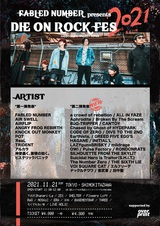 """FABLED NUMBER主催サーキット・イベント""""DIE ON ROCK FES""""、第2弾出演者でエルフリーデ、Pulse Factory、LAZYgunsBRISKY、CODE OF ZEROら27組発表"""