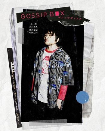 gossipbox_iguchi.jpg