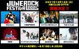 """""""JUNE ROCK FESTIVAL 2021""""、2年ぶりに有観客にて開催決定。忘れらんねえよ、四星球、打首、THEラブ人間、MOSHIMOら出演アーティスト8組発表"""