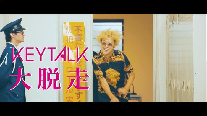 KEYTALK、ニュー・アルバム『ACTION!』より「大脱走」MV公開。全編ドラマ風MVでメンバーがドタバタ劇を繰り広げる