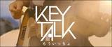 KEYTALK、ニュー・アルバム『ACTION!』より「もういっちょ」MV公開。魅力的な演奏シーンとCG背景が融合した作品に
