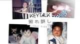 "KEYTALK、約1年9ヶ月ぶりとなるニュー・アルバム『ACTION!』より""家族""をテーマにした「照れ隠し」リリック・ビデオ公開"