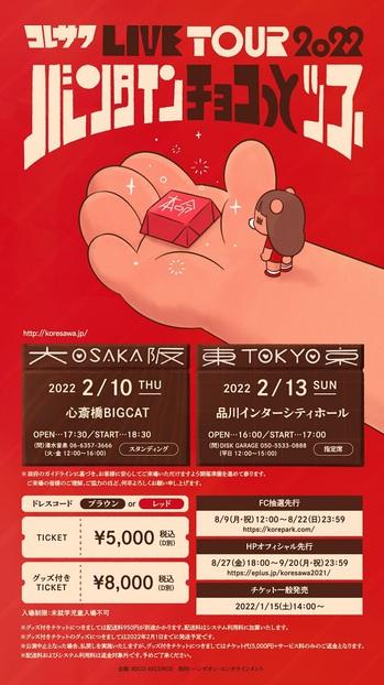 koresawa_tour.jpg