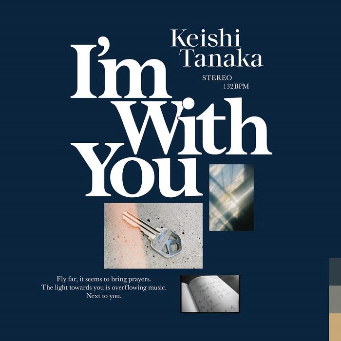 "Keishi Tanaka、新たな制作陣と完成させた新曲「I'm With You」8/25リリース決定。""シンガロング""できる世の中への希望を歌う"