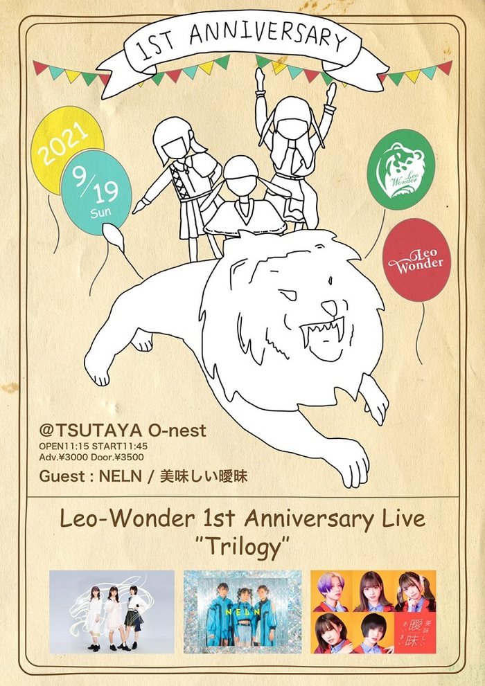 """3人組ガールズ・ユニット Leo-Wonder、1stアニバーサリー・ライヴ""""Trilogy""""9/19開催。ゲストにNELN、美味しい曖昧"""
