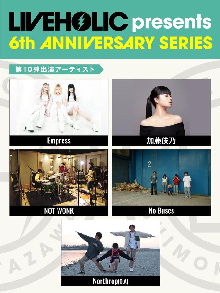 下北沢LIVEHOLIC 6周年記念イベント、第10弾出演アーティストでNOT WONK、No Buses、加藤伎乃ら発表