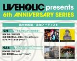 下北沢LIVEHOLIC 6周年記念イベント、第9弾出演アーティストで飯田瑞規(cinema staff)、DJライブキッズあるある中の人、totos発表