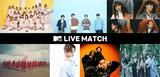 """マカロニえんぴつ、緑黄色社会、SKY-HI、リトグリら出演。""""MTV LIVE MATCH""""、10/5-6開催決定"""
