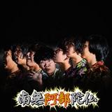 19歳アロハ系ロック・バンド 南無阿部陀仏、4週連続デジタル・シングル第2弾「負けるな」本日8/16にリリース