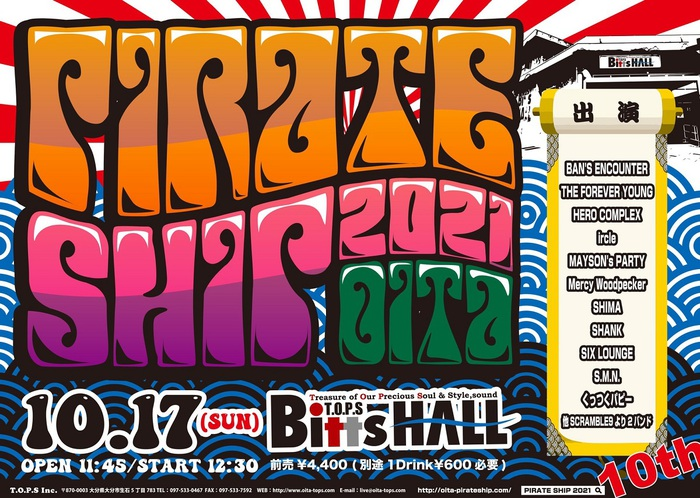 """SIX LOUNGE、ircle、THE FOREVER YOUNGら出演。大分のロック・フェス""""PIRATE SHIP 2021""""、10/17開催決定"""