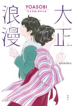 taisho_roman_tsujo.jpg