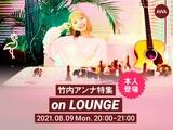 """竹内アンナ、デビュー3周年記念イベントを8/9にオンライン空間""""LOUNGE""""で開催"""