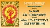 """THE SOLAR BUDOKAN 2021""、第2弾アーティストでandrop、ザ・クロマニヨンズ、打首、SOIL&""PIMP""SESSIONS、OAU、The BONEZ出演決定"
