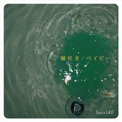 thisislast_usotsuki_baby.jpg