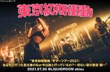 東京初期衝動のライヴ・レポート公開。ステージ、フロアの双方が出し惜しみなく感情をぶつけ合う美しい空間を生み出した、ツアー・ファイナル恵比寿LIQUIDROOM公演をレポート