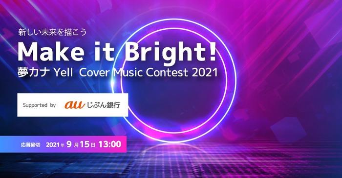 """賞金総額100万円相当に上る、有名曲を課題曲にした""""歌ってみた""""コンテスト""""夢カナYell Cover Music Contest 2021""""、9/15まで応募期間延長。受賞者にはSkream!への記事掲載チャンスも"""