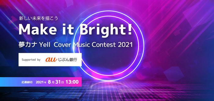 """有名曲を課題曲にした""""歌ってみた""""コンテスト""""夢カナYell Cover Music Contest 2021""""、募集スタート。受賞者にはSkream!への記事掲載チャンスも"""