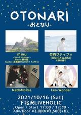 """竹内サティフォ(ONIGAWARA)、miyu、Leo-Wonder、NaNoMoRaL出演。""""OTONARI -おとなり-""""、下北沢LIVEHOLICにて10/16開催決定"""