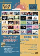"""サーキット型音楽イベント""""SHUNAN Orbit""""11/6、11/7開催決定。第1弾アーティストでアルカラ、ドラマストア、夜の本気ダンス、ircleら発表"""