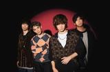 フレデリック、10月配信リリース「サイカ」三原康司(Ba/Cho)制作ジャケット写真&歌詞の一部を公開