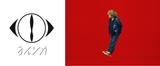 "suis(ヨルシカ)&Vaundy、FM802""MUSIC FREAKS""新DJに決定"