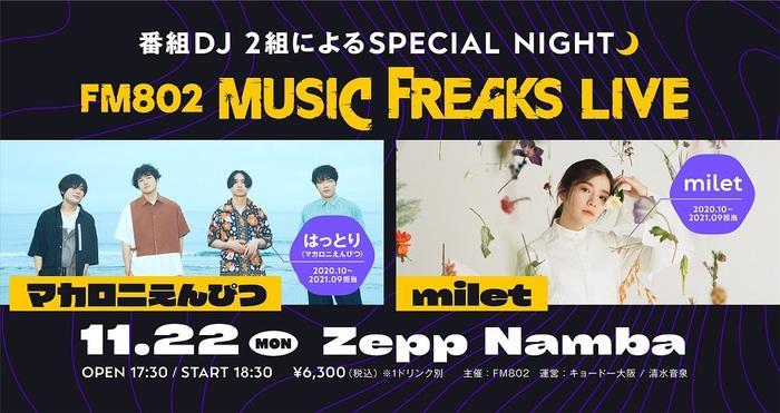 """マカロニえんぴつ×milet、一夜限りのスペシャル・ライヴ""""MUSIC FREAKS LIVE""""開催決定"""